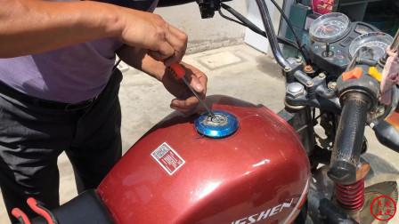 摩托车换油箱盖技巧,一招教你轻松拆卸旧油箱盖,看完自己都会