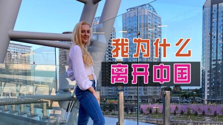 乌克兰女孩自述:在中国留学之后,我为什么没有选择留在中国?