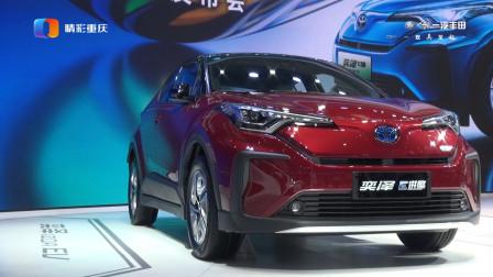 奕泽E进擎满电亮相重庆国际车展 一汽丰田全年产品发布有节有奏