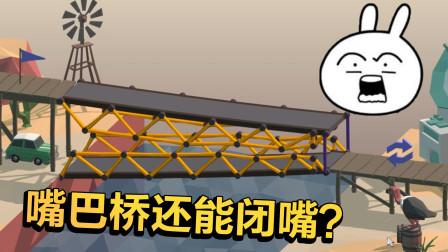 天才造桥师造出大嘴巴桥,过车是没问题,就是有点嘴漏