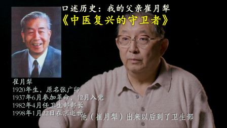 中医名家张晓彤口述历史:我的父亲崔月犁《中医复兴的守卫者》