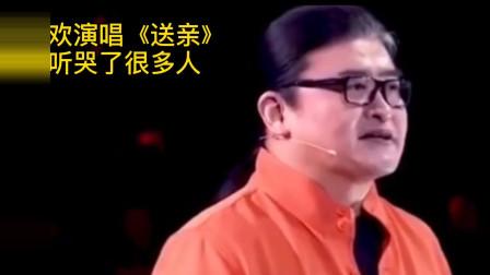 刘欢深情演唱《送亲》,台下听哭了很多人