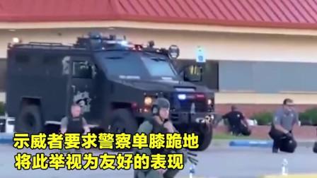 美国多地警察向抗议示威人群下跪,请求双方握手言和,共赴美好明天!