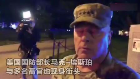 美国国防部长街头现身,亲自视察示威者街头,差距一目了然!(1)