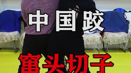对方搭手立刻管住他,中国式摔跤串头切子非常实用