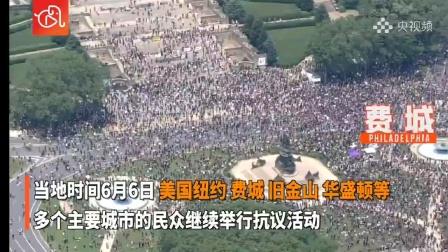 美国持续进行的抗议活动。
