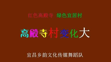 高殿寺村变化大(快板) 宜昌乡韵文化传媒舞蹈队20200616摄制