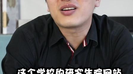 张雪峰说高考:如何找学校的硕博点?
