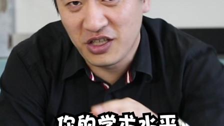 张雪峰说高考:大学专业排名是怎么排的?
