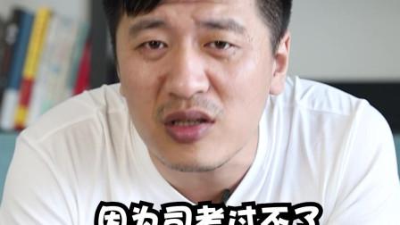 张雪峰说高考:法学专业怎么样?