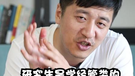 张雪峰说高考:经济类、管理类专业怎么样?