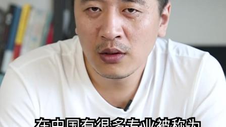张雪峰说高考:朝阳产业——心理学