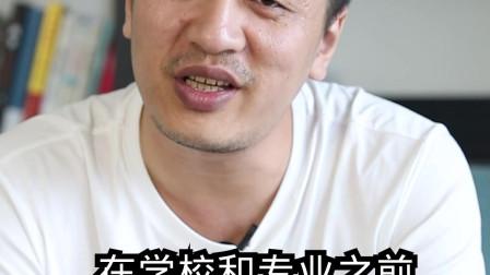 张雪峰说高考:报考大学什么最重要?