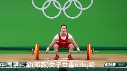 里约奥运会中国军团第6金:女子举重邓薇打破两项世界记录夺冠