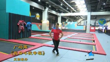 广场舞教学视频《我奋斗我幸福》晋中市体育局推荐