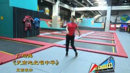 广场舞教学视频《天南地北唱中华》晋中市体育局推荐