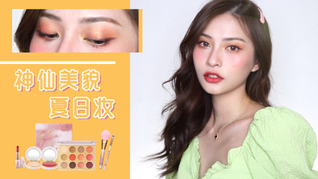 *JoyceLemon - 神仙美貌夏日妆