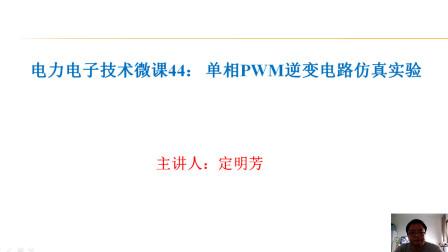 电力电子技术微课44:单相SPWM逆变电路仿真实验