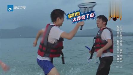 高能少年团:王俊凯海边捡螃蟹,然后这样骗刘昊然,刘昊然还信了