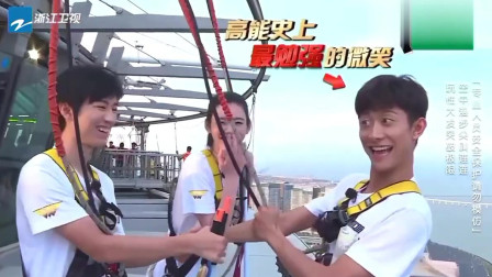 高能少年团:王俊凯在300多米高空挑战自我
