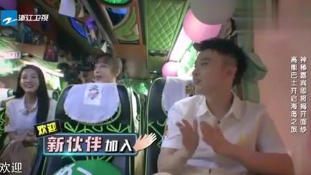 高能少年团:杨紫一上车,任嘉伦就开怼:不是女嘉宾吗?