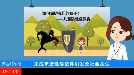 广西南宁微课拍摄制作/儿童防性侵教育