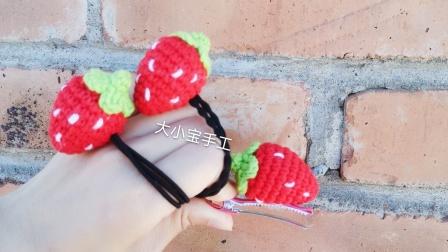第77集 大小宝手工 草莓发圈发夹的钩法 可做胸针 挂件diy装饰