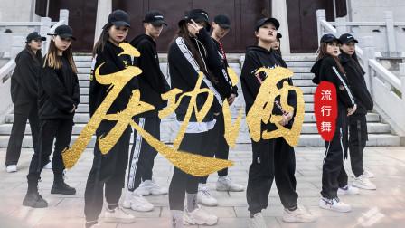 超燃舞蹈演绎不一样的中国风歌曲福克斯《庆功酒》!