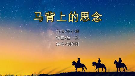 马背上的思念mv  刘和刚