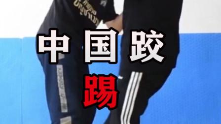中国跤踢的技巧,得把对方拿斜才行