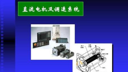 自动控制原理微课24:自动控制系统的应用