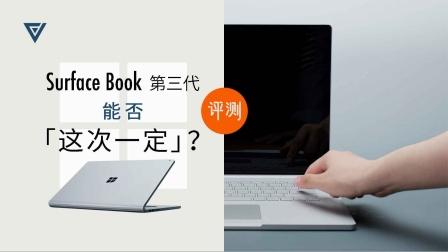 【爱否评测】Surface Book 第三代,能否「这次一定」?