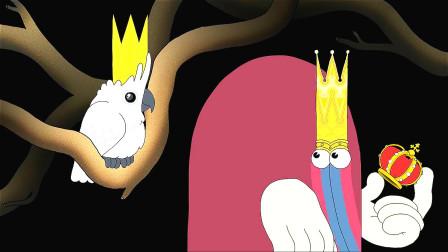 国王执着于收集王冠,不仅想要各个国王的,就连鹦鹉头冠也不放过!