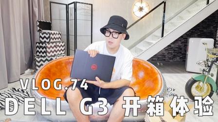 VLOG.74 DELL 2020新G3开箱体验