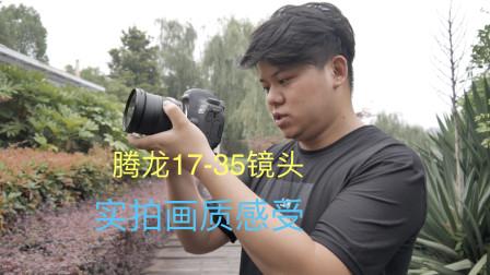 腾龙17-35广角镜头实拍,全方面讲解这颗全画幅镜头的画质