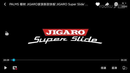 PALMS 椰树 JIGARO家族新款铁板'JIGARO Super Slide' 2020加入