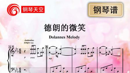 【钢琴】《德朗的微笑》(钢琴谱|五线谱)理查德克莱德曼,乐谱|钢琴教学|曲谱|钢琴曲