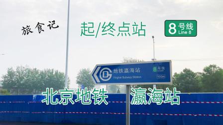 """【北京地铁系列】瀛海""""无海"""" 北京地铁8号线南段南端起/终点站瀛海站"""