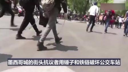 墨西哥黑人抗议:多人砸毁公交车站,灭火器往警察身上喷!