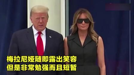 """特朗普活动要求妻子""""陪笑"""",看到这个假笑,我都替他尴尬!"""