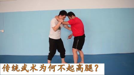 传统武术为何不起高腿?手腿配合控制重心,摔跤奇袭有妙招