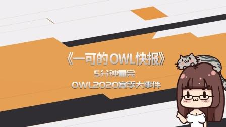 5分钟看完OWL2020赛季大事件0617-2.mp4