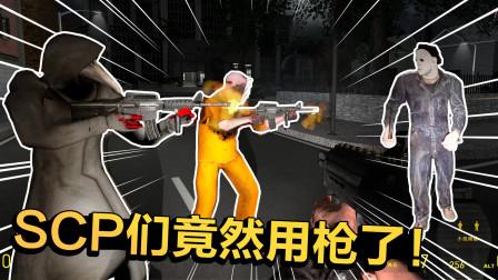杀人魔鼻祖出现了!可怕的战斗力竟让SCP们都扛起了枪才打赢