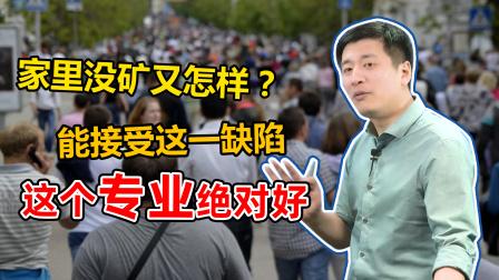 张雪峰说高考:家里没矿又怎样?矿产、地质专业发展好,让你变富
