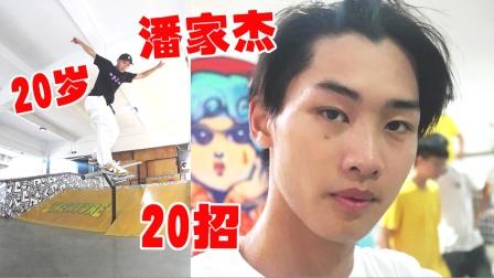 潘家杰 20岁生日 送大家20个滑板动作 冲突滑板店 夏花滑板场