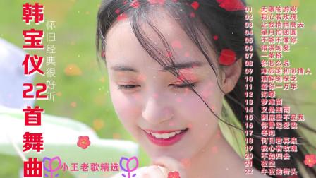韩宝仪22首舞曲,首首好听的舞曲,真怀旧!