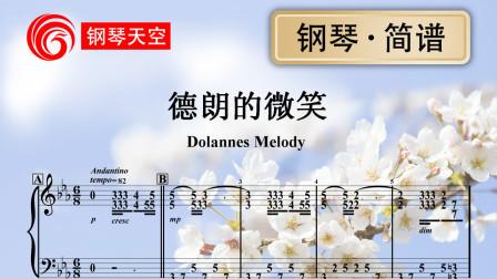 【钢琴|简谱】《德朗的微笑》(钢琴谱)理查德克莱德曼,乐谱|钢琴教学|曲谱|钢琴曲