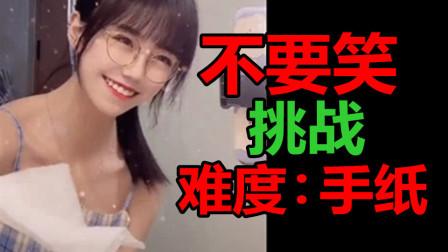 【拉shi级】不要笑挑战 难度:一张手纸