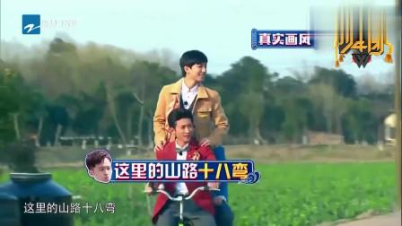 高能少年团:三个人的自行车,总有一个是最难受的