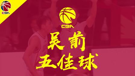CBA 2019-2020赛季 吴前赛季至今五佳球
